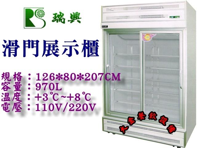 瑞興滑門玻璃展示冰箱/滑門西點櫥/展示冷藏冰箱/雙門玻璃滑門展示櫃/大金餐飲設備