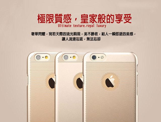 流金系列Apple iPhone 6 i6 4.7吋超薄電鍍質感透明殼PC硬殼網狀殼保護殼保護套硬殼