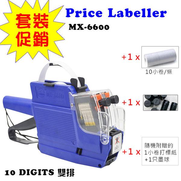 套裝促銷*小資創業雙排10位數MX-6600打標機組打碼機標籤機標價機