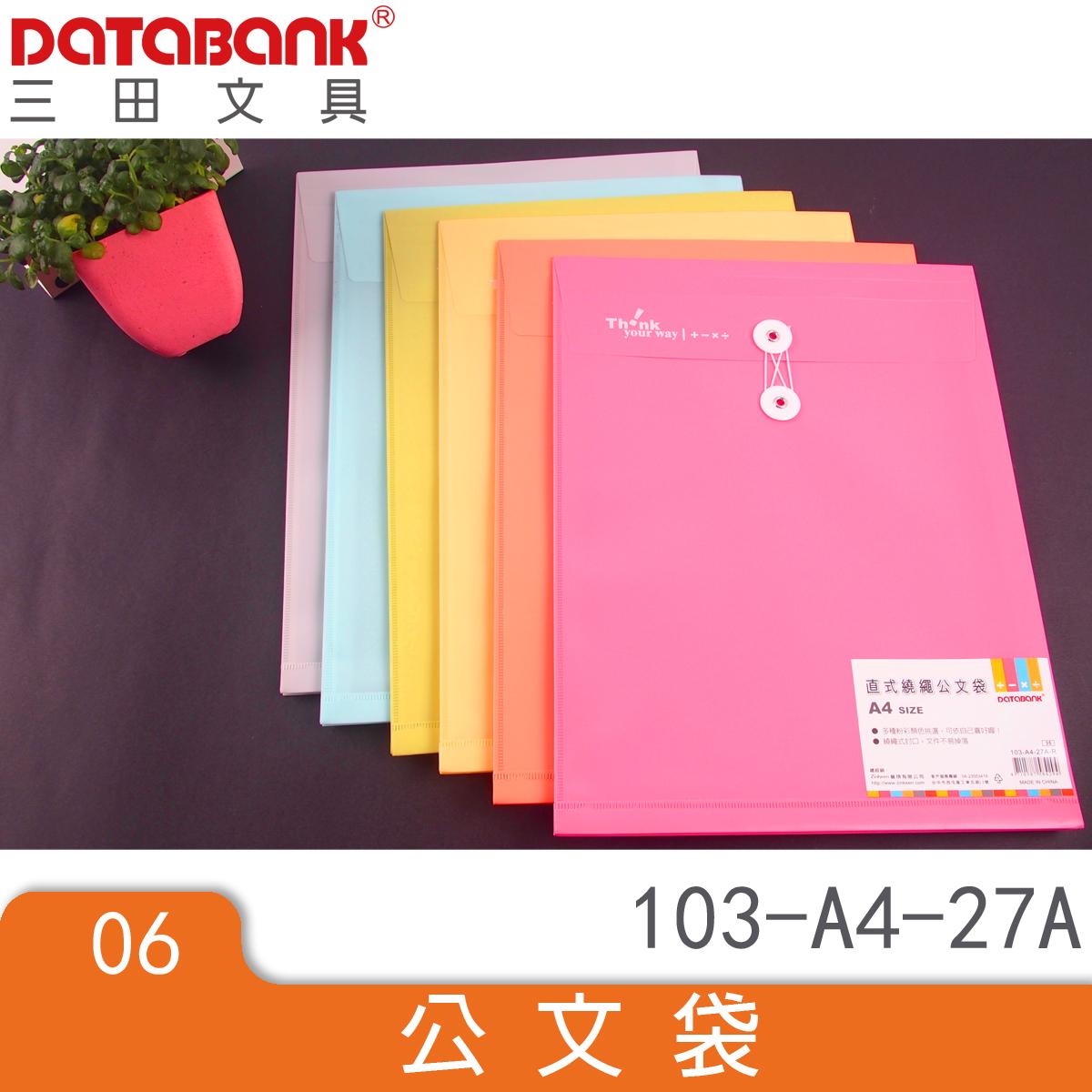 A4 直式附繩公文袋-12個/組(103-A4-27A) 文具 資料夾 文件夾批發零售 優惠團購價 DATABANK