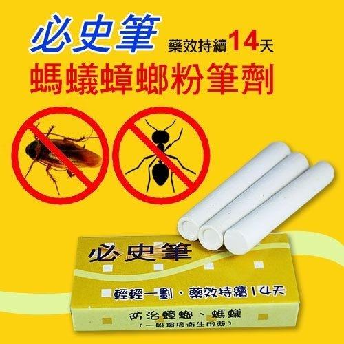 必史筆 螞蟻蟑螂粉筆劑-3支入
