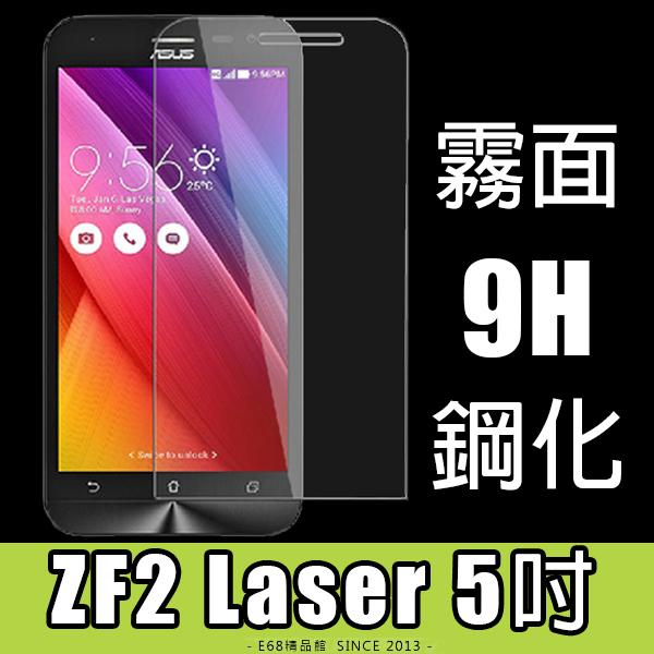 E68精品館磨砂霧面華碩ASUS ZenFone 2 Laser 5吋9H鋼化玻璃手機螢幕保護膜保護貼保貼鋼膜ZE500KL