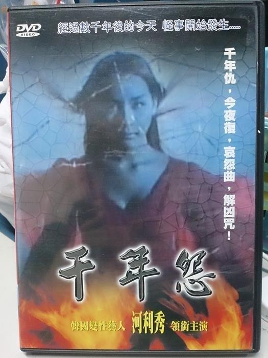 挖寶二手片-K07-014-正版DVD*韓片【千年怨】河利秀