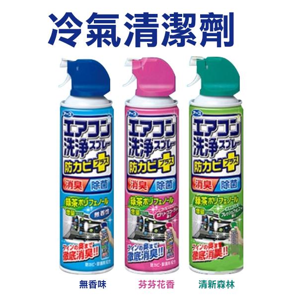 日本進口興家安速冷氣清潔劑420ml抗菌免水洗除臭三款可選YES美妝