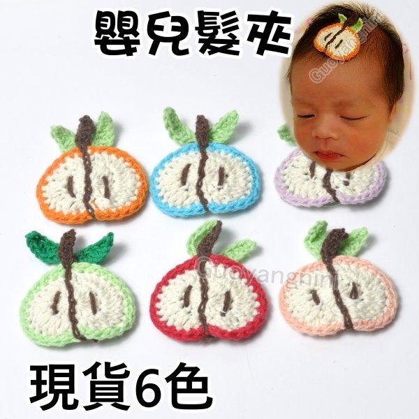 防滑手工髮飾BB夾 小嬰兒 寶寶髮夾 兒童髮飾/瀏海夾/幼兒-毛線蘋果.毛小孩也可以用【V3478】
