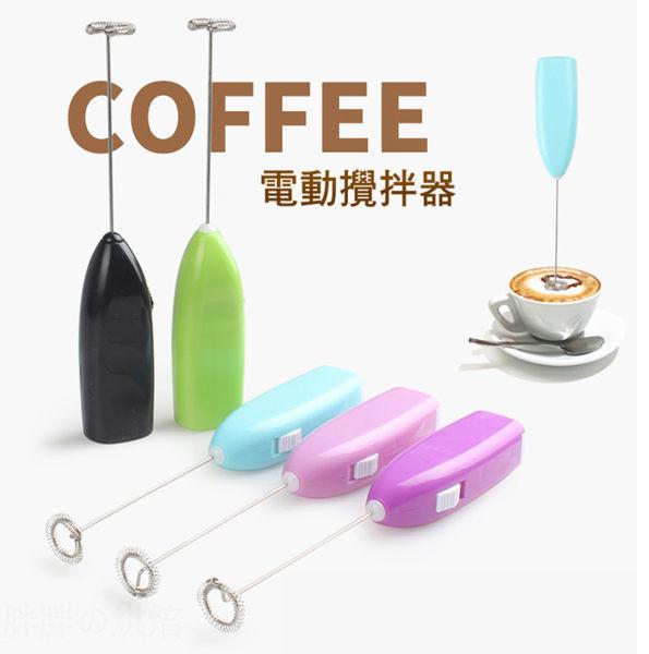 小號電動攪拌器奶泡器隨機出貨不挑色購潮8