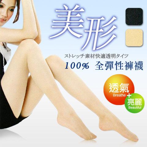 【esoxshop】╭*HC 美形全彈性透膚絲襪╭*透氣亮麗│抗UV《褲襪/透明/美腿》