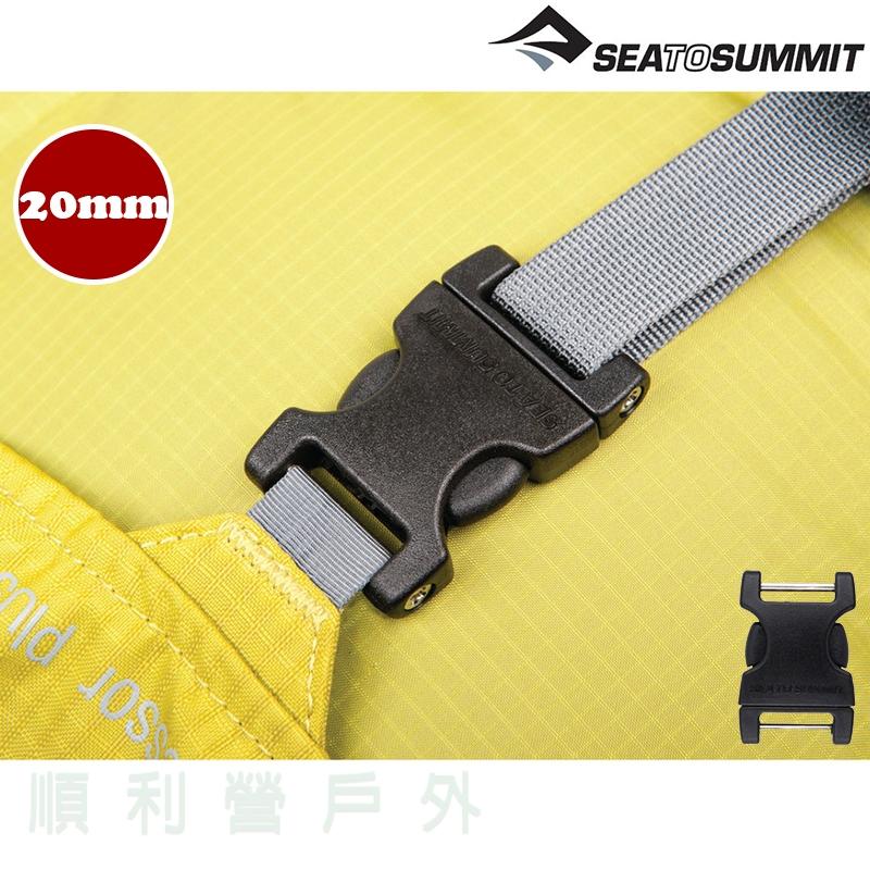 澳洲 SEA TO SUMMIT 20mm 背包袋帶扣零件 二側螺絲旁插扣 修理扣 各品牌背包 防水袋都可用 OUTDOOR NICE