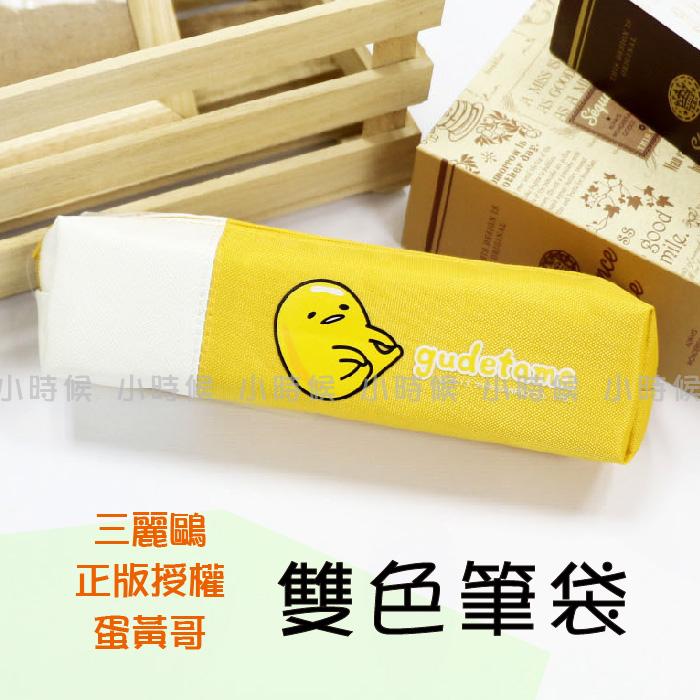 小時候創意屋三麗鷗正版授權蛋黃哥雙色筆袋鉛筆盒收納包收納盒筆盒文具創意禮物