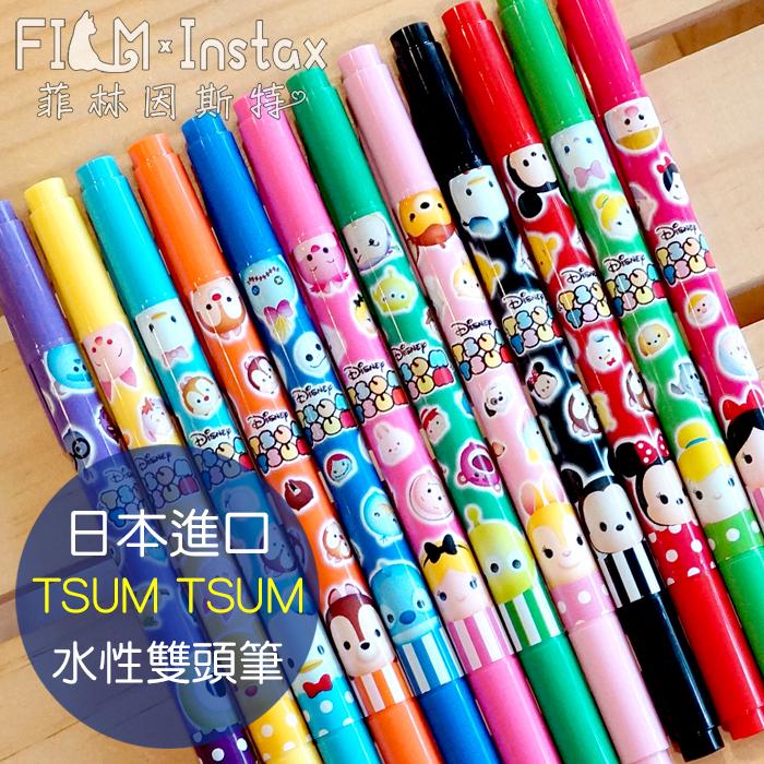 菲林因斯特日本進口正版tsum tsum水性雙頭筆粗細迪士尼滋姆繪圖筆DIY手作相本