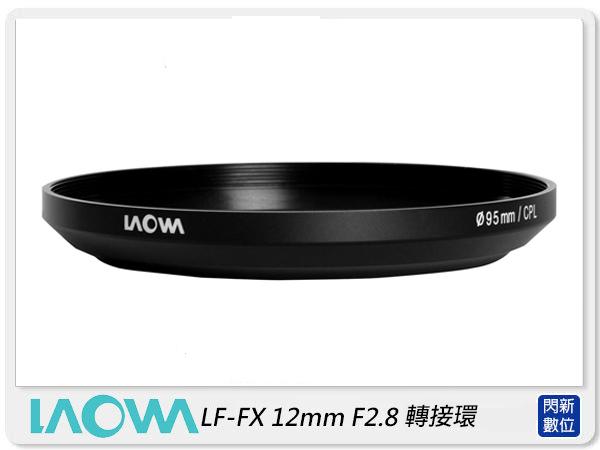 LAOWA老蛙12mm F2.8專用濾鏡接環附鏡頭蓋公司貨可接UV CPL ND 95mm