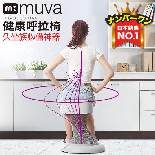 Muva健康呼拉椅~久坐族健康神器醫妝世家日本OL搶購熱銷