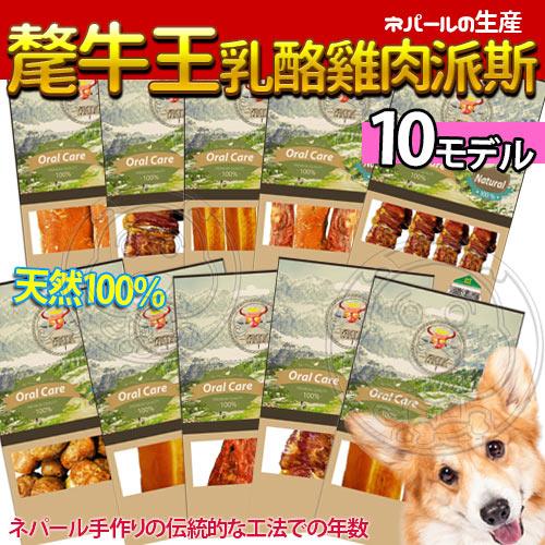培菓平價寵物網氂牛王天然氂牛潔牙乳酪小泡芙雞肉派斯-95g 10種品項