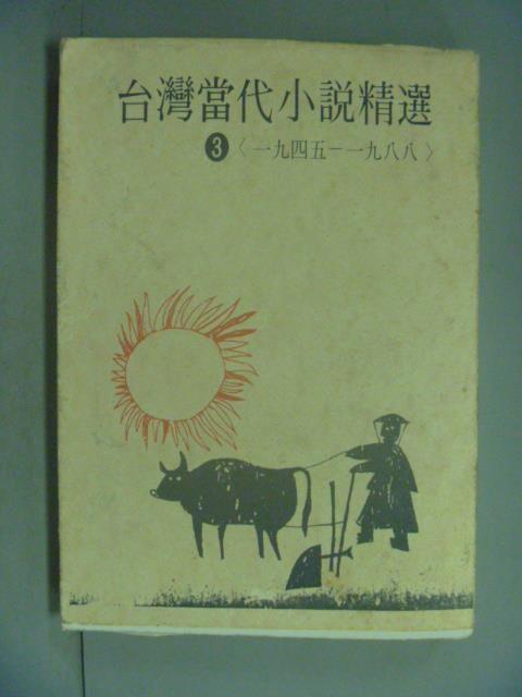 【書寶二手書T1/一般小說_LEC】台灣當代小說精選(1945-1988)3_郭楓