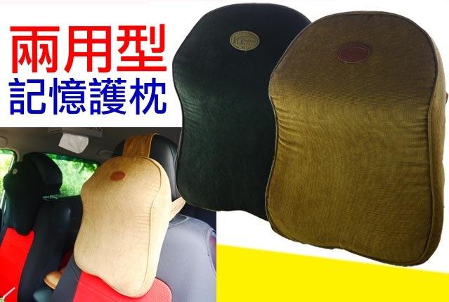KCB多功能太空記憶海綿護頸枕頭枕護腰墊服腰墊腰靠包覆頸部護腰墊回彈記憶紓壓頭枕