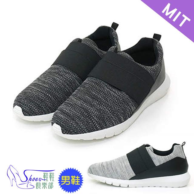 休閒鞋.台灣製MIT.彈性繃帶造型休閒鞋.黑/灰【鞋鞋俱樂部】【028-9427男】