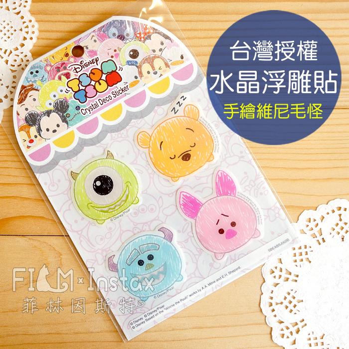 菲林因斯特《 手繪維尼毛怪 水晶浮雕貼 》台灣授權 Disney 迪士尼 Tusm 滋姆 裝飾貼紙