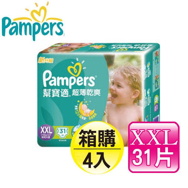幫寶適Pampers超薄乾爽嬰兒紙尿褲XXL-31片x4包