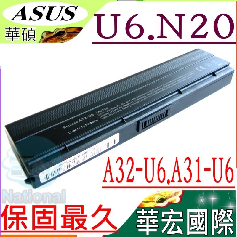 ASUS電池(保固最久)-華碩 U6,U6E,U6EP,U6S,U6SG,U6V,VX3,U6VC,U6SG-25PYG25DBU,N20,A32-U6,A33-U6