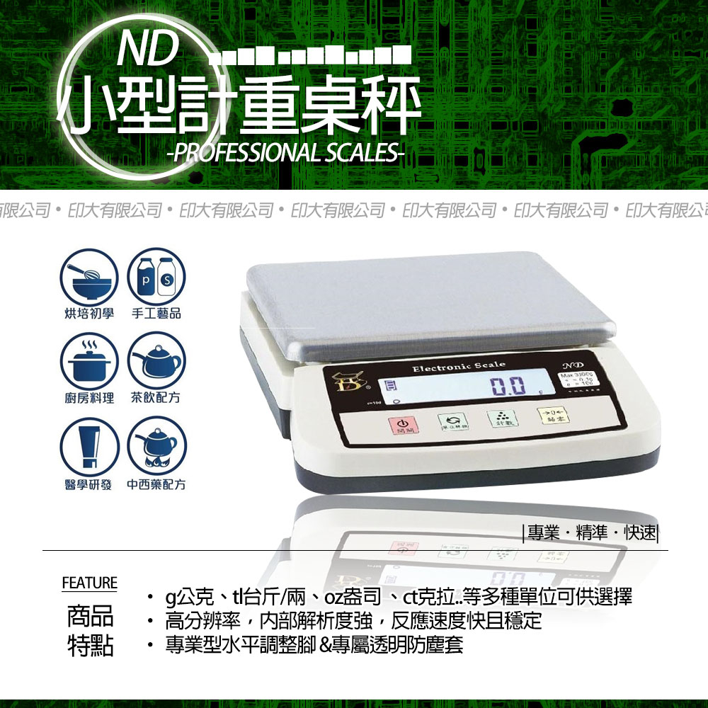 ND系列簡易計重秤附原廠變壓器保固2年免運費料理秤廚房秤磅秤電子秤