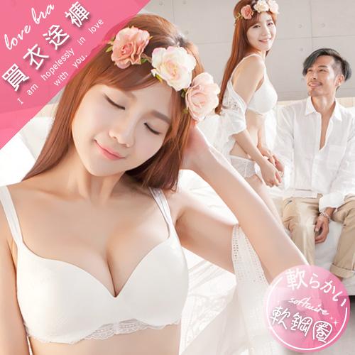 買衣送褲LOVE BRA III法式新娘浪漫蕾絲內衣褲新娘白記憶鋼圈軟鋼圈NANA MAGIC