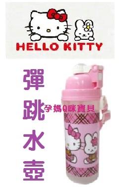 台灣製正版授權Hello Kitty彈跳水壺英倫學院風兒童水壺嬰幼兒水壺~700cc