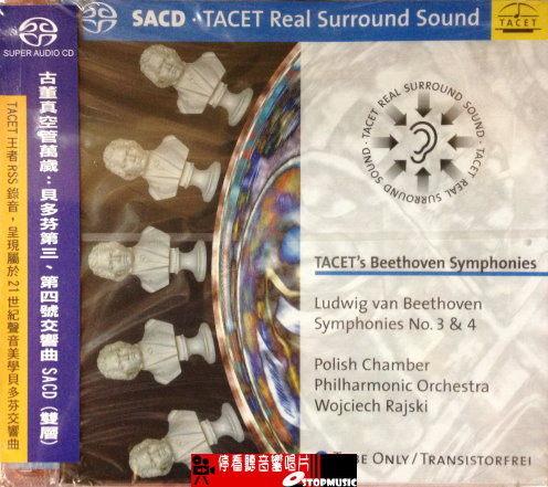 停看聽音響唱片SACD古董真空管萬歲:貝多芬第三第四號交響曲
