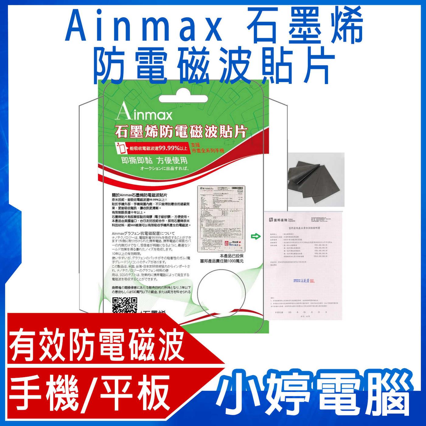 【免運 24期零利率】全新 Ainmax 石墨烯防電磁波貼片 有效吸收電磁波達99.99% 手機/平板/3C產品