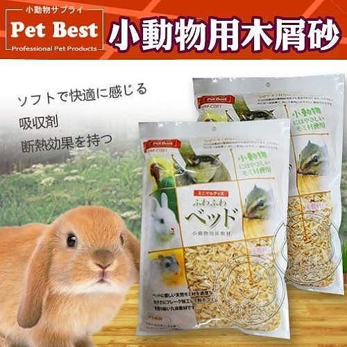 【zoo寵物商城】Pet Best》PM-C081小動物用白楊長敷材木屑4L吸水性強
