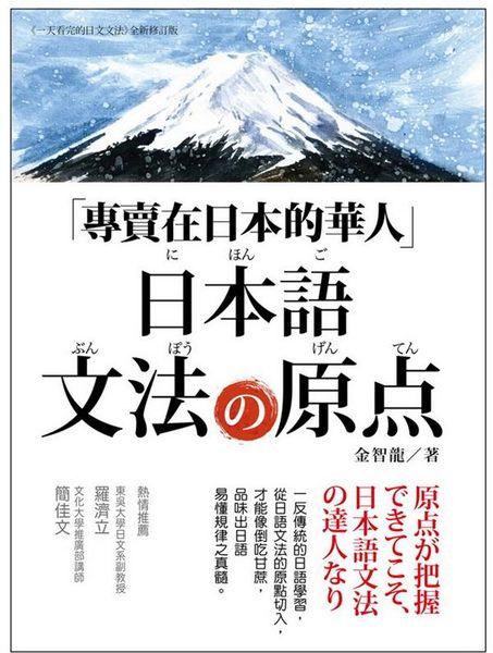 專賣在日本的華人日本語文法的原點:從原點學習日語文法才能一通百通不再被.