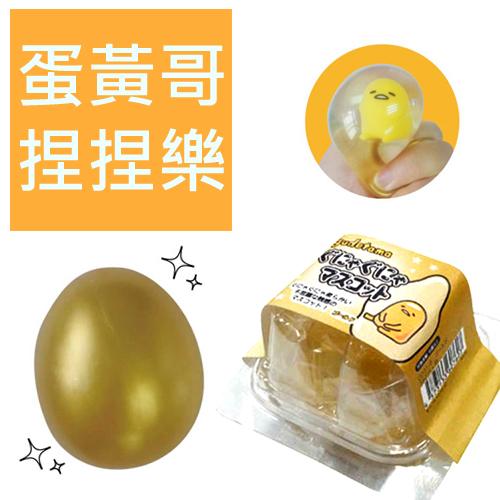 金蛋款日本進口正版商品蛋黃哥捏捏樂出氣包出氣球捏捏球蛋黃哥三麗鷗607607