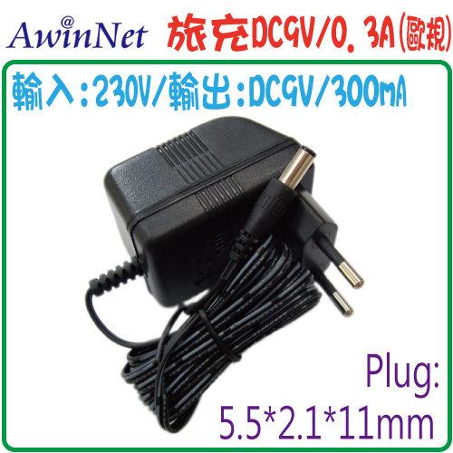 變壓器充電器電源供應器DC Adapter DC9V/300mA(歐規)