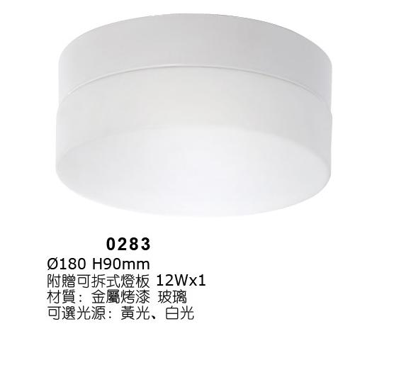 燈王的店最新可換式晶片LED吸頂燈浴室.陽台.走道.玄關附LED12Wx1白光黃光0283