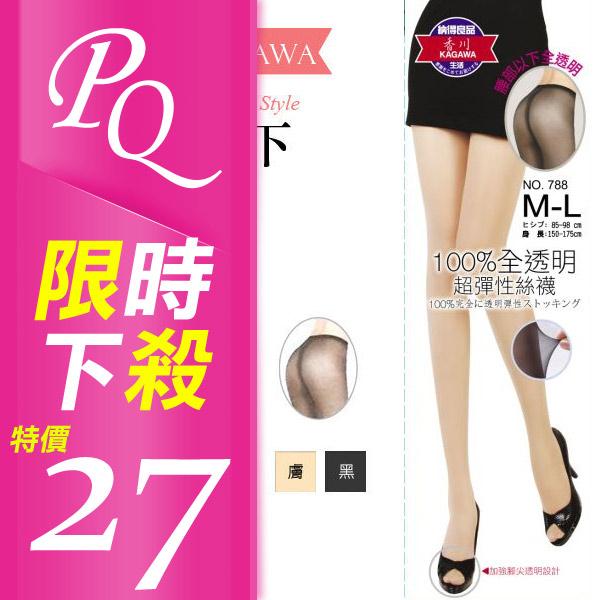 香川 OL專用 全透明透氣透膚絲襪/褲襪  黑色/膚色 台灣製造【PQ 美妝】