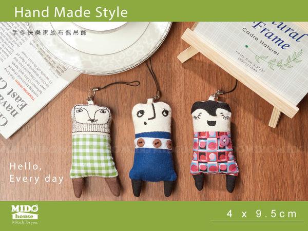 Hand Made Style 手作快樂家族布偶吊飾/玩偶掛飾(三款)《Midohouse》