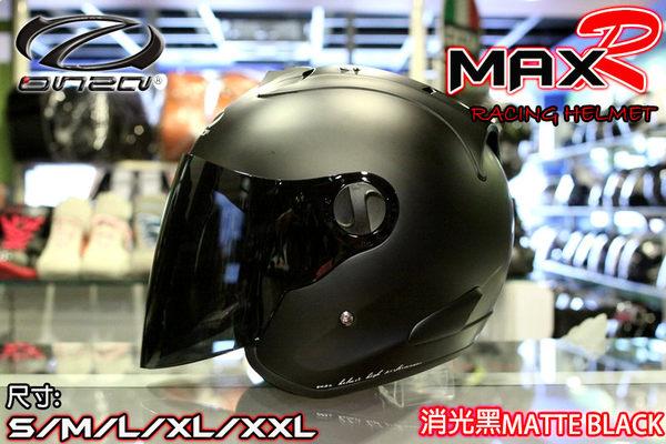 中壢安信ONZA MAX-R MAXR半罩安全帽消光黑另有墨片或七彩電鍍片可加購