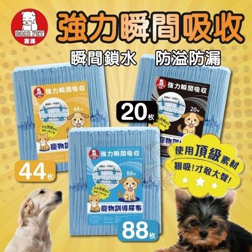 『寵喵樂旗艦店』【8包含運】古沛《超強力瞬間吸收》寵物用尿布 20枚 44枚 88枚 瞬間鎖水