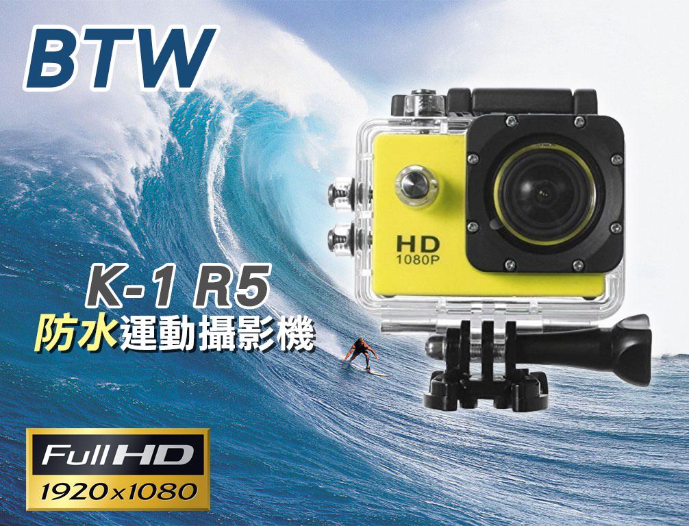【北台灣防衛科技】 *商檢:D3A742* BTW K-1 R5 高清1080P運動攝影機/ 機車行車紀錄器/ 空拍攝影機