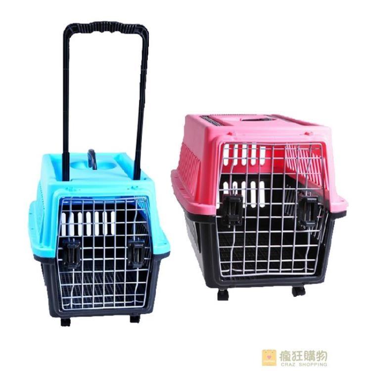 航空籠寵物外出塑料航空箱貓狗通用提式拉桿便攜航空箱托運狗籠用品tw全館免運