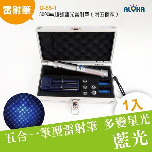 專業級雷射筆指星筆超高功率5000mW超強藍光雷射筆附五個頭O-55-1