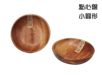 【好市吉居家生活】生活大師UdiLife K3190 品木屋原木小圓盤 木盤 點心盤 小盤子
