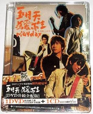 五月天為愛而生CD附DVD影音升級版音樂影片購