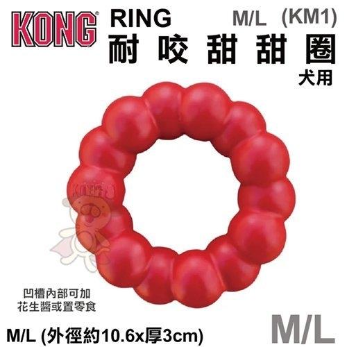 『寵喵樂旗艦店』美國KONG《RING經典紅飛盤》耐咬甜甜圈M/L號(KM1)