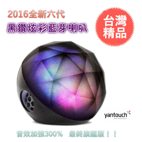 【Yantouch】Blcak Diamond  黑鑽藍芽喇叭(EQ06)旗艦版 音效加強300% LED氣氛燈 (2016最新六代