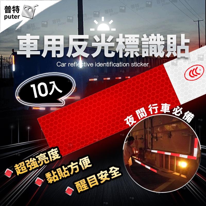 【CZ0037】汽車車身反光標識貼 車用通明反光貼紙 大貨車紅白反光條 工業反光警示條 工地反光貼