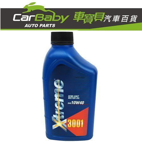 【車寶貝推薦】XTREME 3001 10W40機油