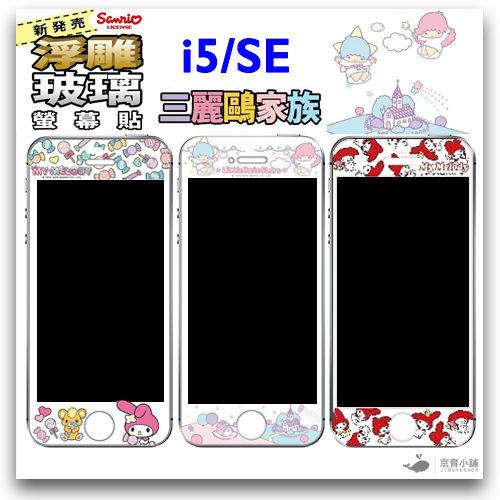三麗鷗家族iPhone SE iPhone 5s 5浮雕玻璃彩繪貼螢幕保護貼鋼化玻璃貼美樂蒂保護貼保護貼