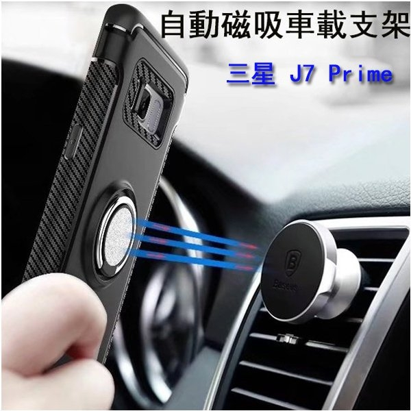 車載支架三星Galaxy J7 Prime J5 Prime J2 Prime手機殼防摔抗震磁吸車載支架旋指環支架全包邊