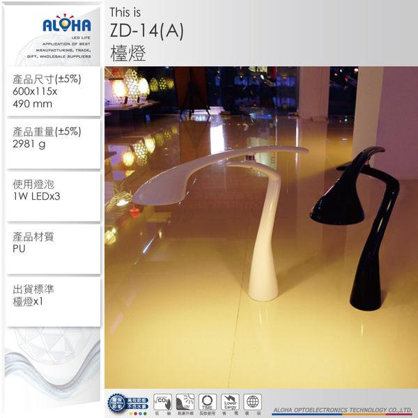 檯燈推薦居家擺飾俐落簡潔的風雅轉折設計檯燈DZ-14
