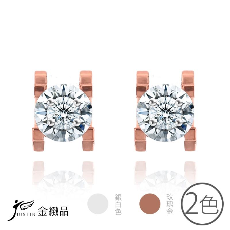 Justin金緻品 相絆 天然鑽石耳環 18K金 非鍍金 抗過敏 玫瑰金 銀 2色可選